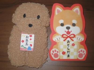 otoshidama_1.jpg