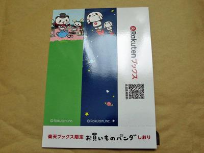 pandashiori_1.jpg
